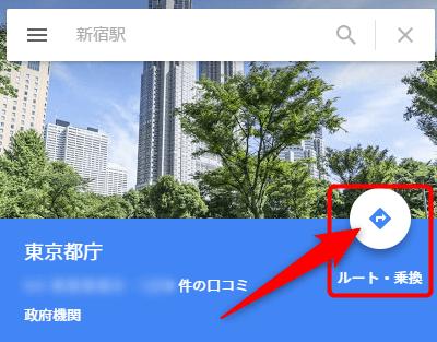 Googleマップ『ルート・乗換』の場所