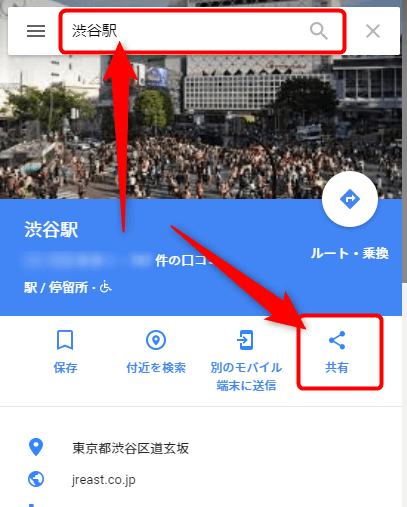 Googleマップの共有方法