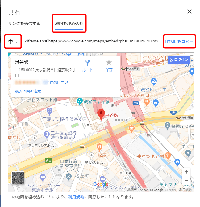 Googleマップをサイトに埋め込む:サイズ指定とコピーの場所