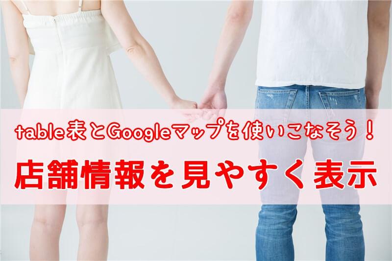 店舗情報にtable・Googleマップを使って見やすくするカスタマイズ