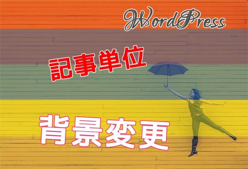 WordPress記事単位で背景画像変更