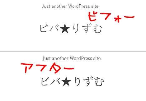 フォント使用ビフォーアフター